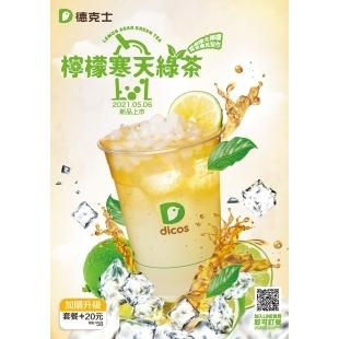 檸檬寒天綠茶